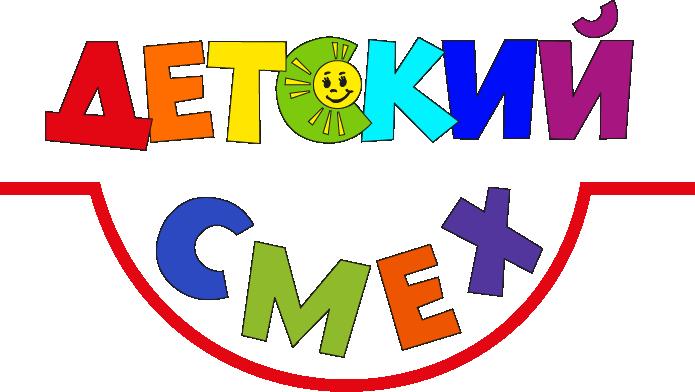Детская мебель в Калининграде. Центр детской мебели «Детский смех» (Калининград). Мебель для детских садов, школ, вузов. Школьная мебель, уличное игровое оборудование, детские спортивные комплексы.